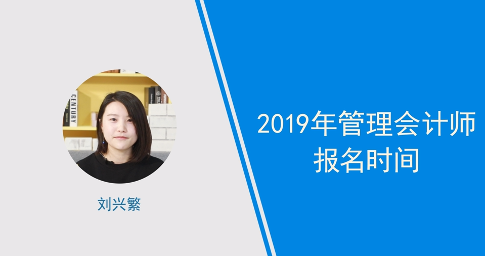 2019年管理会计师报名时间