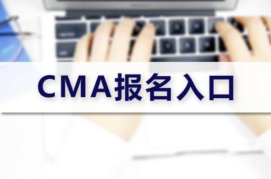 CMA报名入口解读