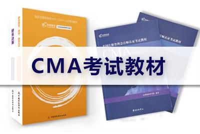 CMA考试教材