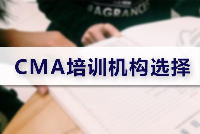 CMA培训机构