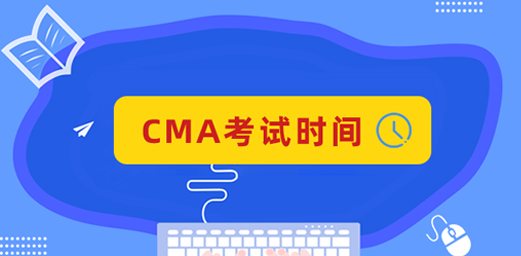 2019年CMA考试时间