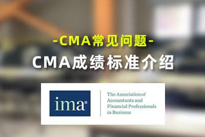 CMA成绩标准