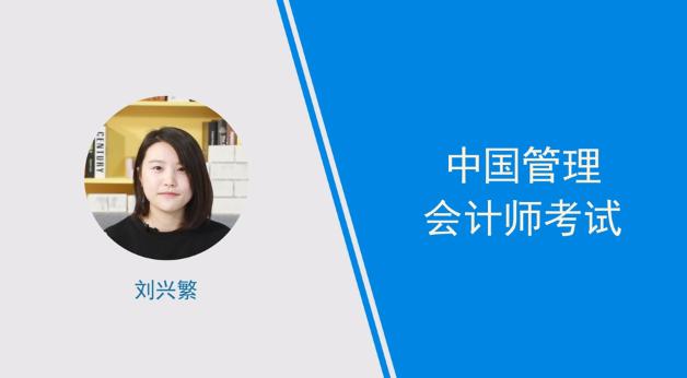 [视频讲解]中国管理会计师考试