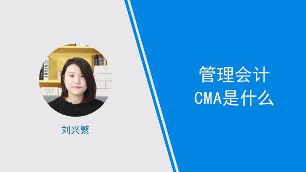 [视频]管理会计CMA是什么