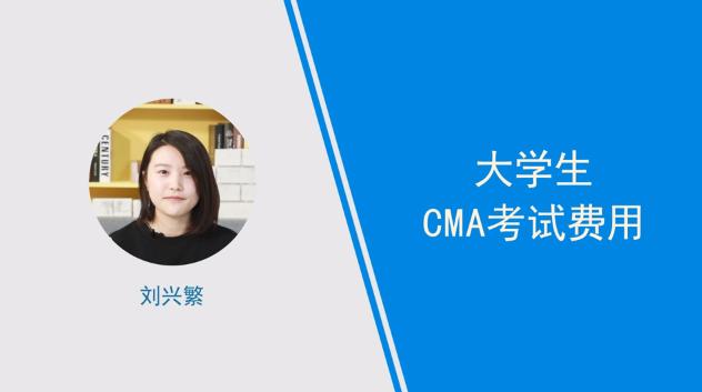 [视频]大学生CMA考试费用