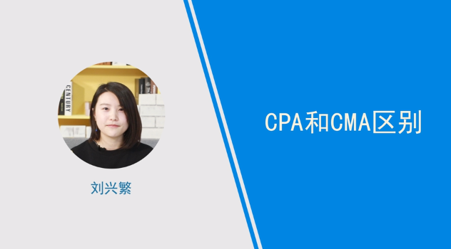 [视频]cpa和cma区别介绍
