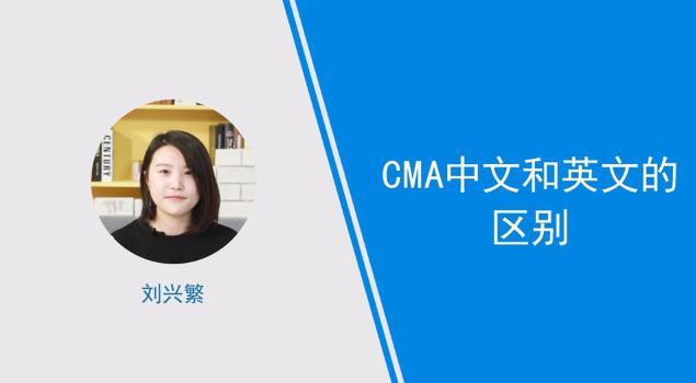 [视频]cma中文和英文的区别