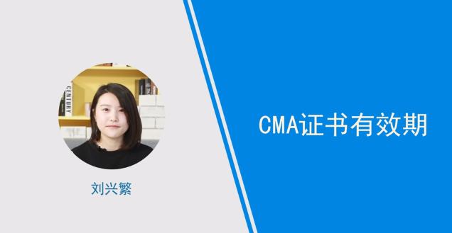 [视频]cma证书有效期是多久