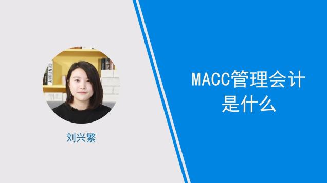 [视频]MACC管理会计是什么