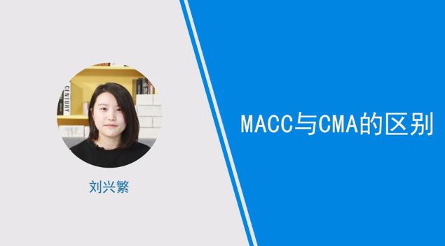 [视频]MACC与CMA的区别有哪些
