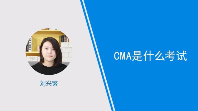 [视频]CMA是什么考试