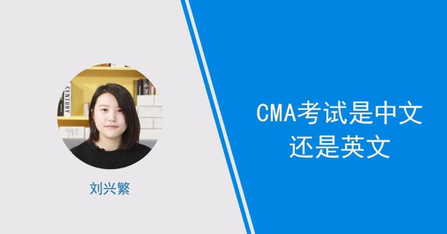 [视频]cma考试是中文还是英文