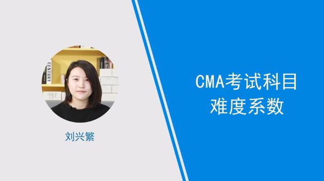 [视频]cma考试科目难度系数