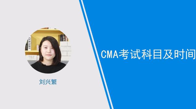 [视频]cma考试科目及时间介绍