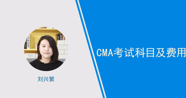 [视频]cma考试科目及费用介绍