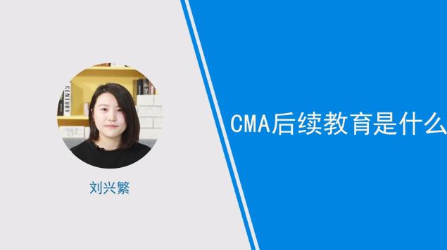 [视频]CMA后续教育是什么