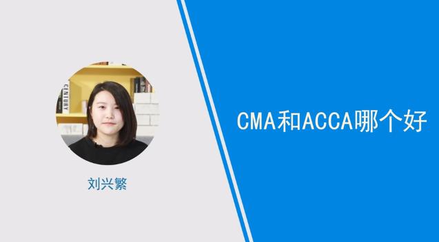 [视频]cma和acca哪个好