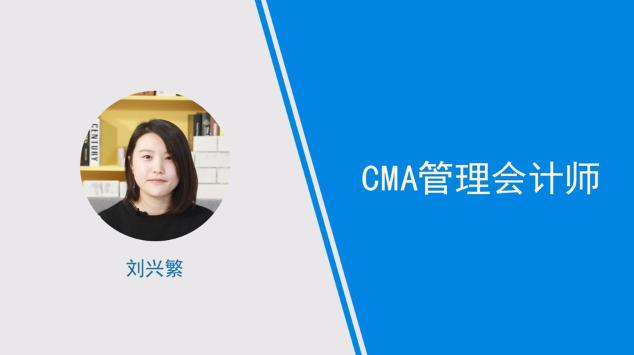 [视频]cma管理会计师是什么