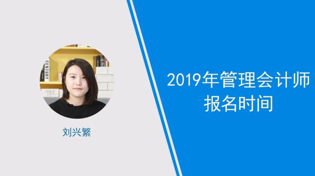 [视频]2019年管理会计师报名时间是啥时候?小姐姐解答!