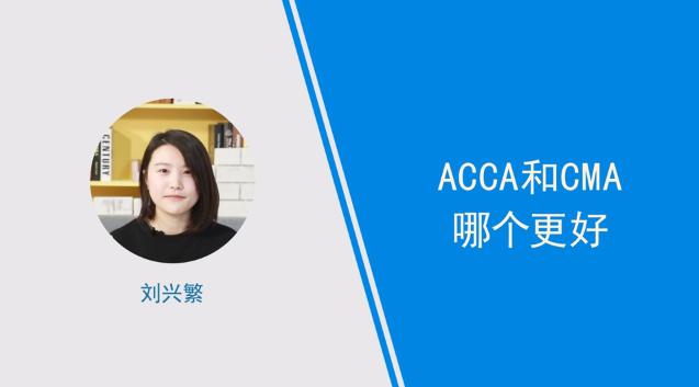 [视频]acca和cma哪个更好?小姐姐解答