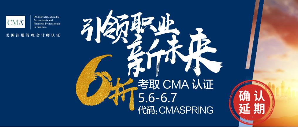 重要!CMA报考优惠时间确认延期!