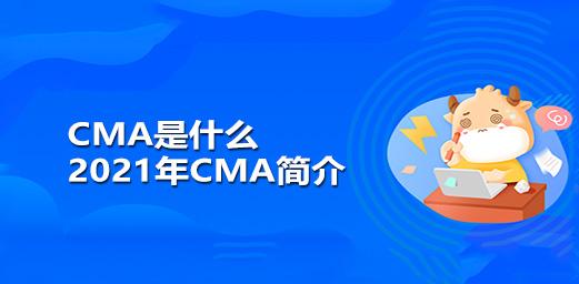 CMA是什么_2021年CMA简介